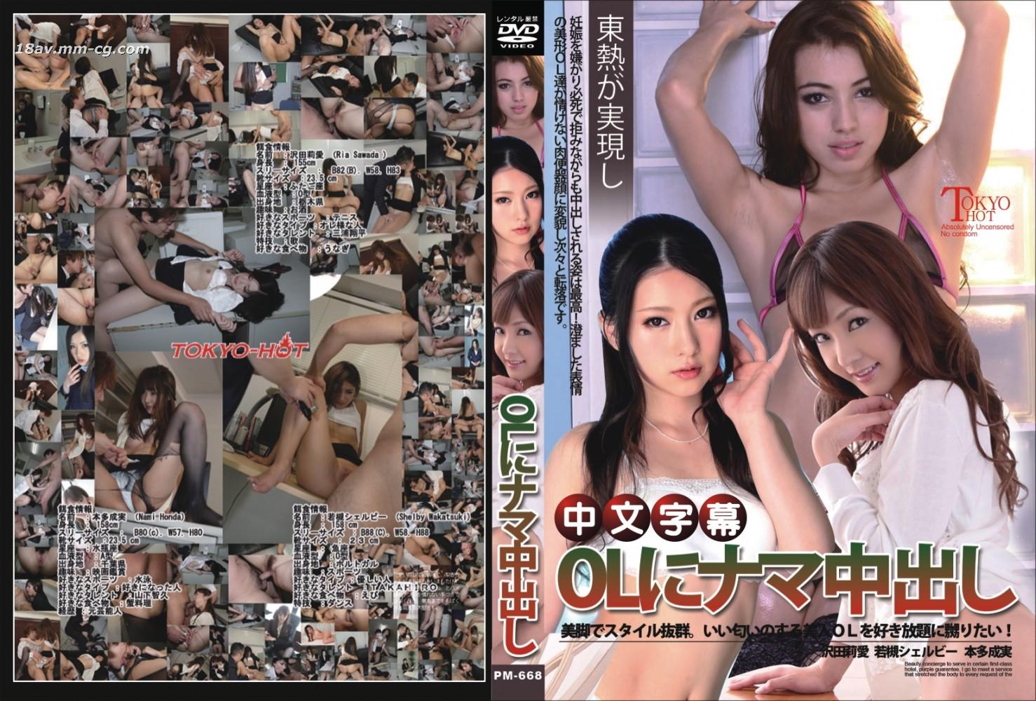 Innocent Chinese PM-668 OL Nakaide 2 Sawada Aya Ai Wakatsuki Honda Sei