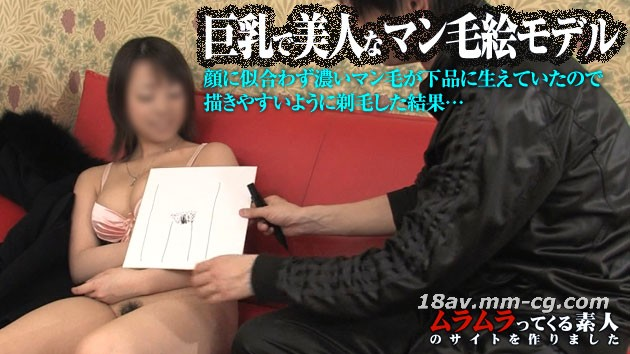 The latest muramura 070114_092 big breasts beauty wife pussy hair hand-painted