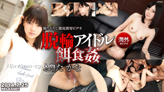 Tokyo Hot n0969 脫輪IDOL餌食姦  Kana Orita
