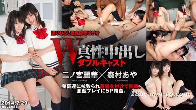 Tokyo Hot n0970 W姦 宮麗華 森村 Aya