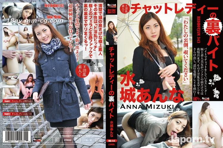 Red Hot Jam Vol. 343 Best Amateur Mizuki Anna