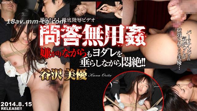 Tokyo Hot n0975 問答無用姦 谷澤美優 Miyu Yazawa
