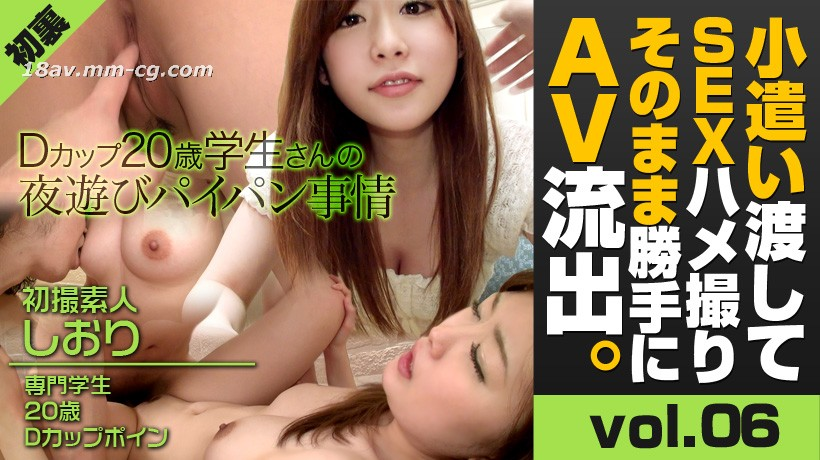 The latest xxx-av 21685 early in the beginning! D-cup female student's night game
