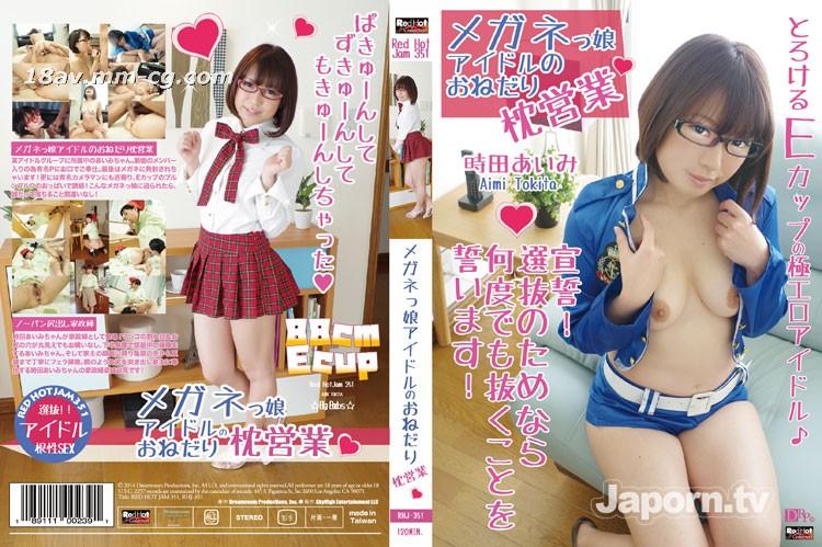 Red Hot Jam Vol. 351 Tokita Aimi