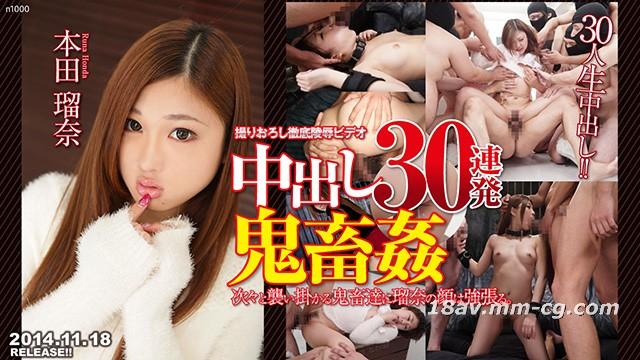 Tokyo Hot n1000 中出30連發鬼畜姦 本田琉奈Runa Honda