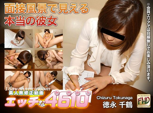 The latest H4610 ori1329 Toshinaga Chizuru Chizuru Tokunaga