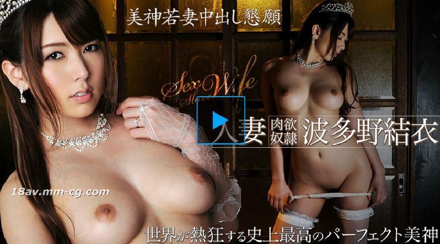 The latest xxx-av-21185 Hatano Yui, married woman meat nephew beauty god young wife Nakadashi request
