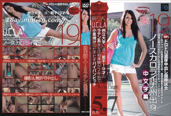 符号化されていない中国のQN-244欧米の新人19ラテン語が美しさの最初の体験を送った2年前