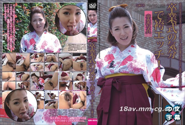 Uncoded Chinese QN-809 with a graduation mood kimono skirt H!