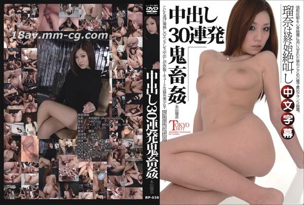未エンコード中国語RP-038連続30人の幽霊と強姦本田菜ナイ