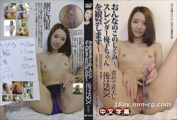 Uncoded Chinese RP-047 Observing the structure of girls Slim Yuko