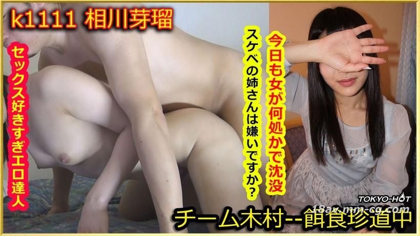 Tokyo Hot k1111 Prey 相 Aikawa 琉 Meru Aikawa