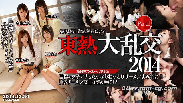 Tokyo Hot n1010 東熱大亂交2014 Part1 平井莉乃.音羽Leon.櫻井憐奈