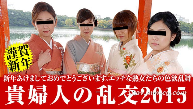Latest pacopacomama 010115 _ 320 New Year Nozomi Women's Exchange 2015 Part 1 Takakura Michiko Akira Kawashita Tomoko Nakai Hiromi Wajo