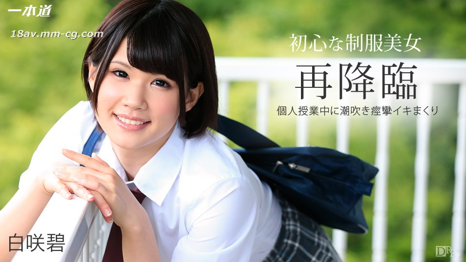 The latest one 012415_016 The new uniform beauty is coming again Bai Xiaobi