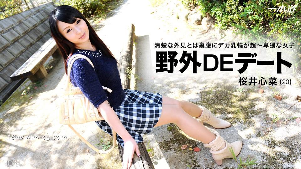 The latest one, 013115_020, the wild strong, Sakurai