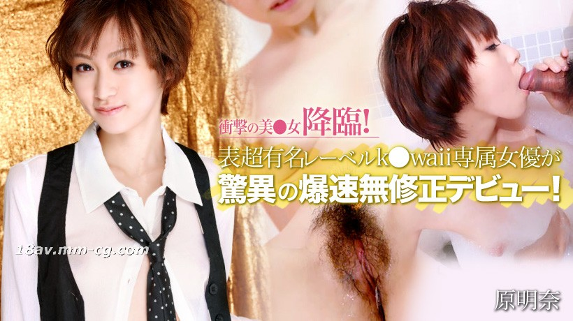 The latest 150208xxx-av.21896-原明奈 k waii exclusive actress surprised the speed of no correction
