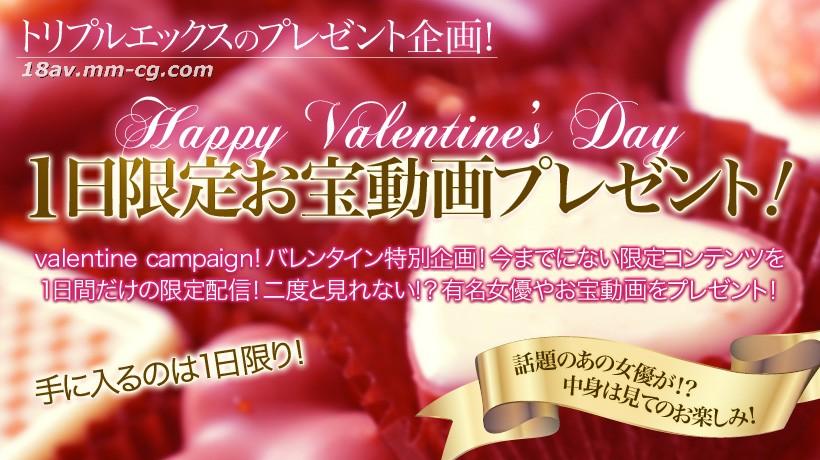 最新の150223xxx-av.21881-バレンタインデーのプレゼント! 1日限定特別アニメvol.23