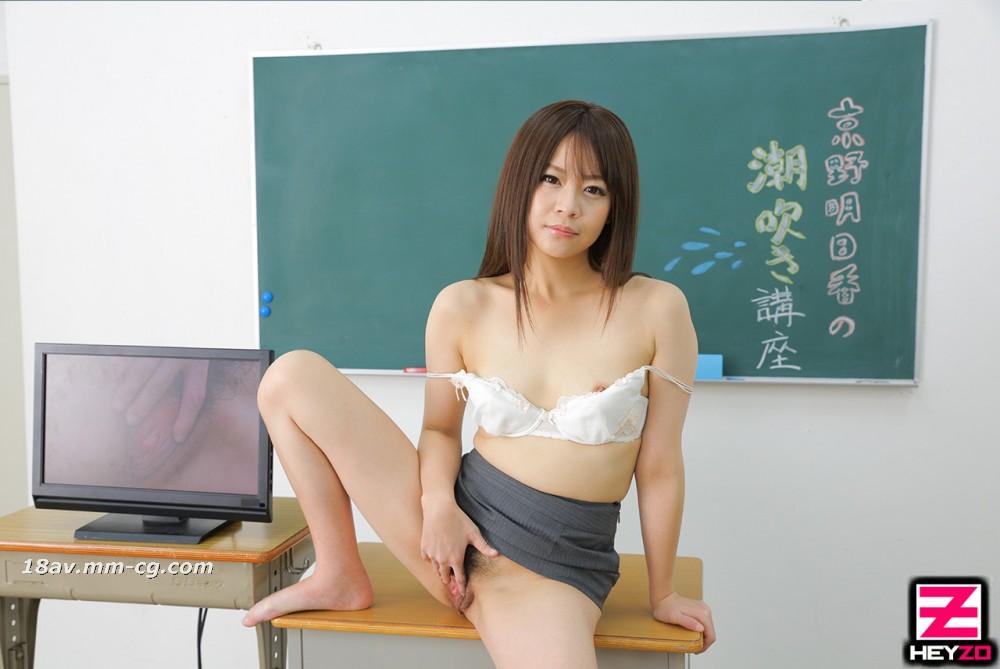 最新heyzo.com 0800 京野明日香之潮吹講座 京野明日香