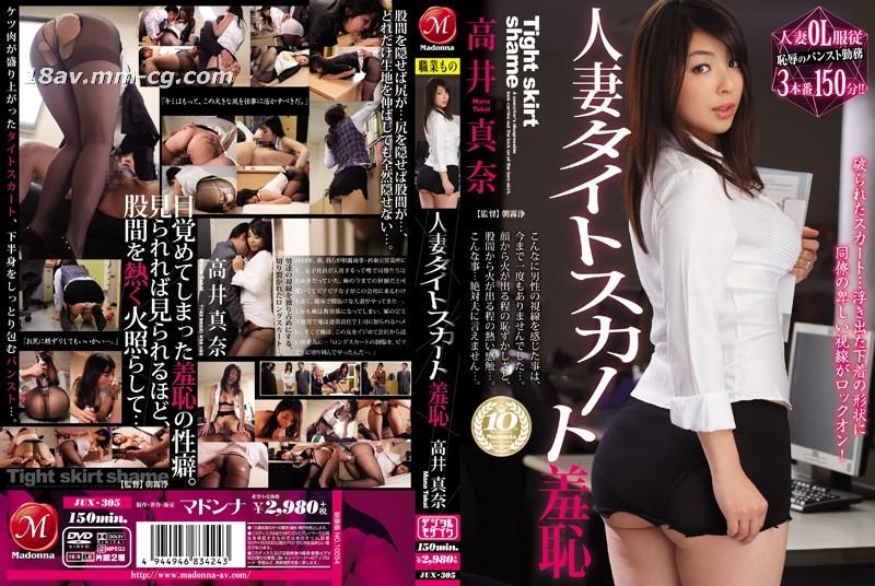 Married woman tightness shame man Takai
