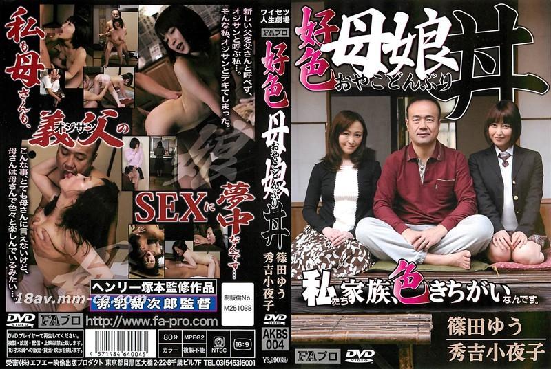 Erotic mother-in-law 筱 筱田夕 黑木小夜子