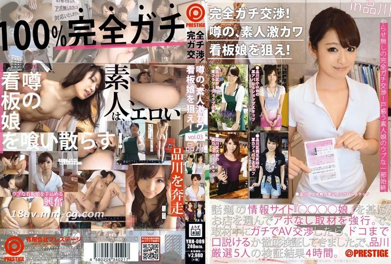 本当の交渉スーパー!可愛い素人女店員!vol.03