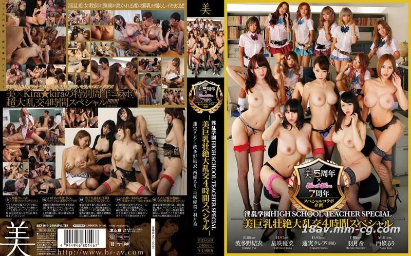 淫乱学园 HIGH SCHOOL TEACHER SPECIAL Beauty big breasts great big messy 2 time Hatano wild clothes