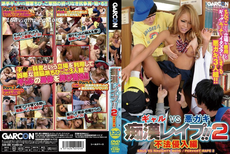 Hot girl VS bad devil idiot rape!! 2 illegal invasion