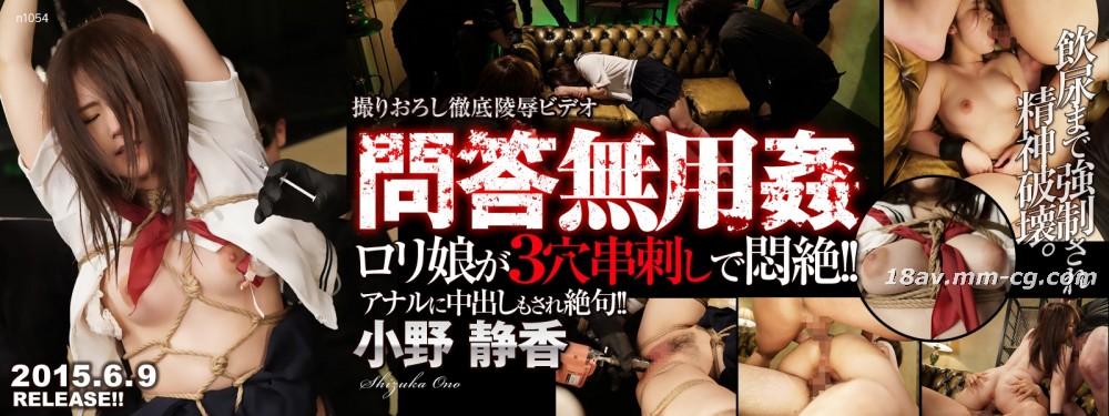 Tokyo Hot n1054 Q&A useless Xiaoye Shizuka