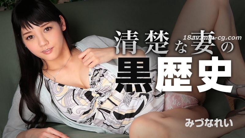 Latest heyzo.com 0869 Clear black history of his wife Mizuna Rei