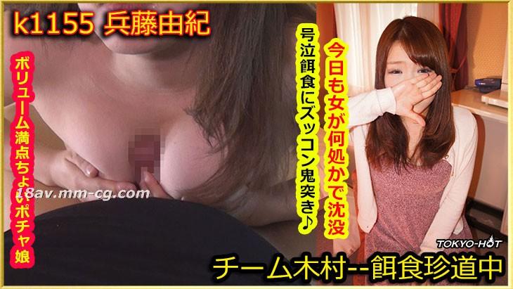 Tokyo Hot k1155 prey 牝 籐 Yuki Hyodo