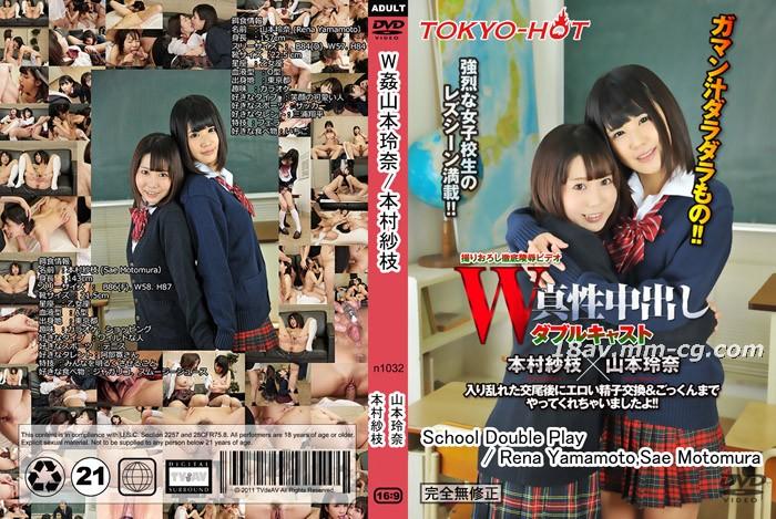 Tokyo Hot n1032 W Nana Yamamoto-Sae Motomura Sae Motomura Rena Yamamoto