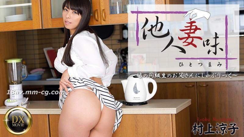 The latest heyzo.com 0832 Others wife Wei Niang classmates Murakami Ryoko