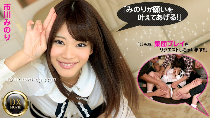 The latest heyzo.com 0842 Meet my wish, let's play games together! Ichikawa Minori