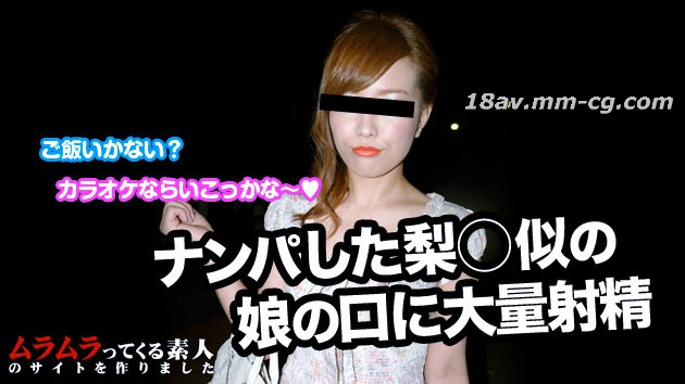 The latest muramura 030715_201 karaoke running to drink the irrational G cup beauty girl