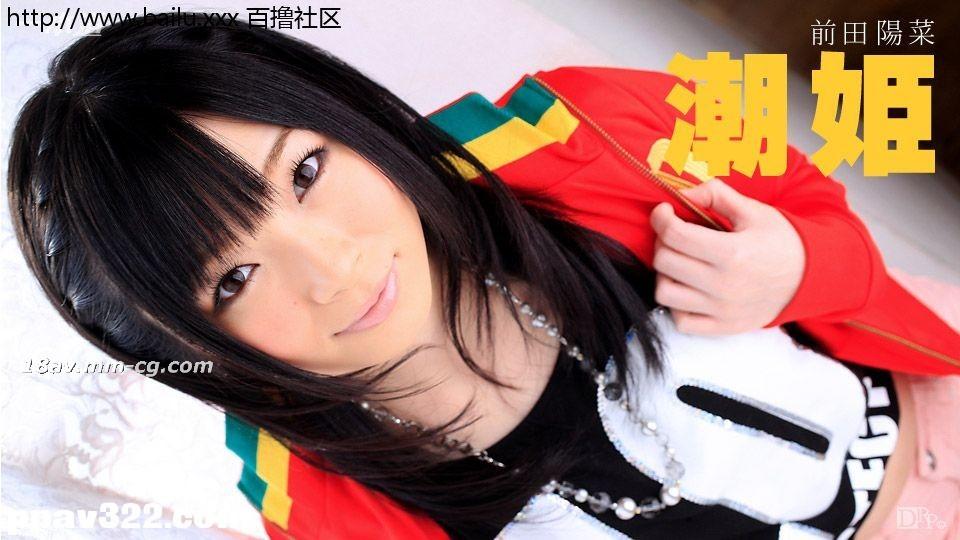 The latest one 030315_037 Maeda Yangcai