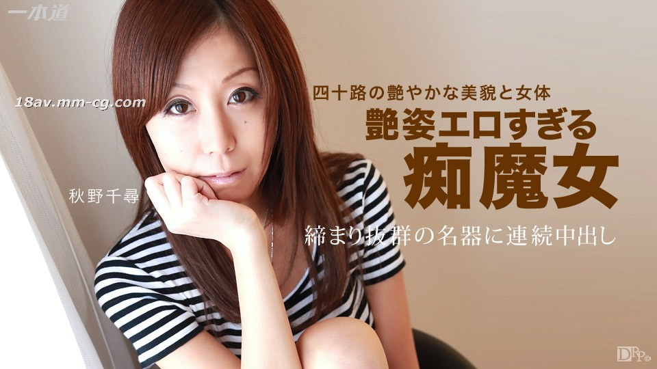 The latest one, 050215_072, the actress on the triple-shot, Akino Chihiro
