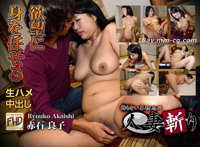 Latest C0930 hitozuma1043 Akaishi Ryoko