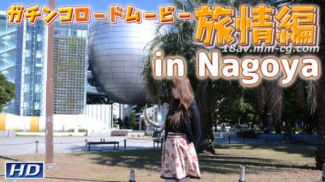 Latest gachin daughter! Gachi 914 GRM travel love Hen 4