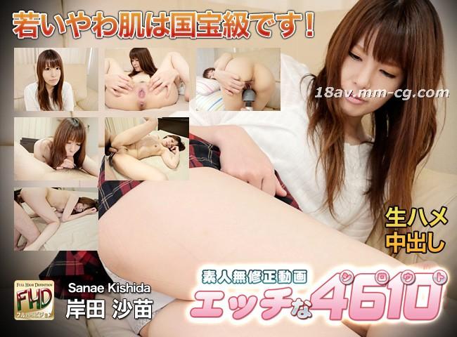 Latest H4610 ori1434 Kishida Sanae Sanae Kishida