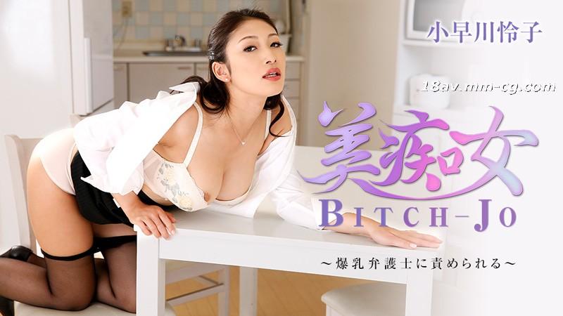最新heyzo.com 0945 美癡女 爆乳弁護士 小早川憐子