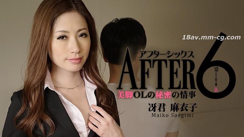 Latest heyzo.com 0973 AFTER 6 beauty OL secret love affair