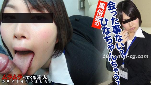 最新muramura 091915_284 信用金庫風俗孃 真美