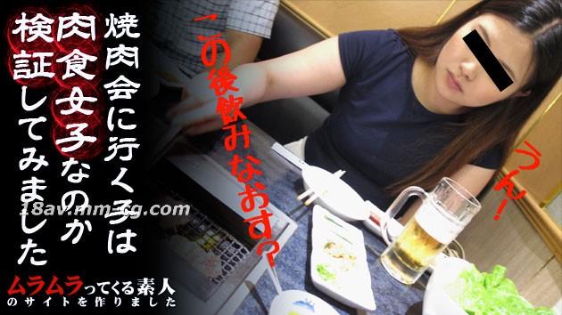 Latest muramura 111015_309 carnivorous women
