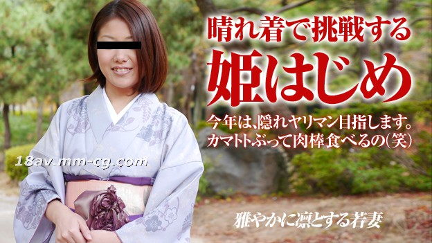 Latest pacopacomama 010616_999 Vagina small young wife Takei Rika