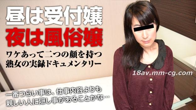 最新pacopacomama 091115_489 現役風俗孃 籐優子