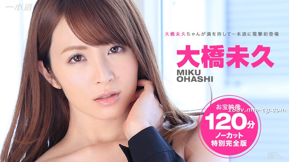 Latest One Straight 010115_001 Miku Ohashi First Back Complete Edition