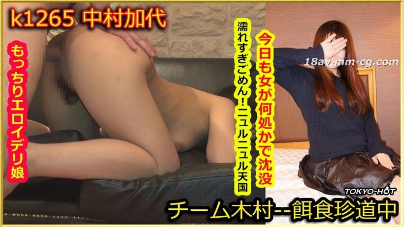 Tokyo Hot k1265 餌食牝 中村加代