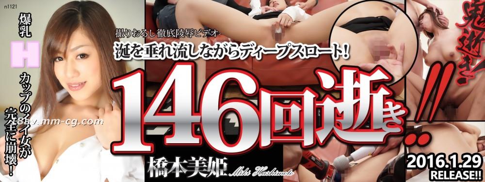 東京ホットn1121ゴーストデス橋本美雪