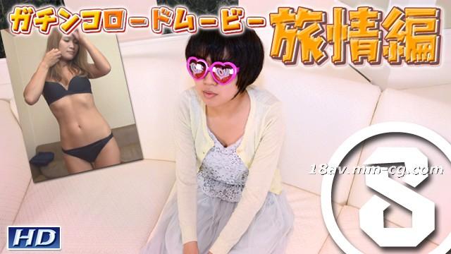 The latest gachin daughter! Gachi 966 GRM travel love Hen 8 Naomi, Kayo